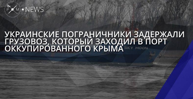 Украинские пограничники задержали судно, заходившее вкрымский порт