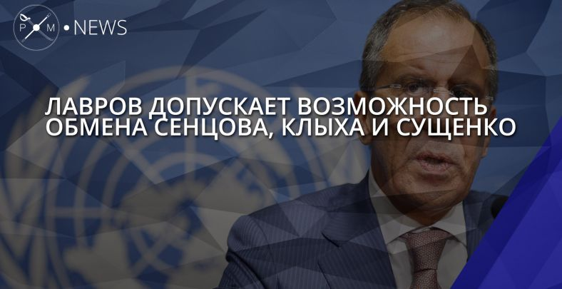 Лавров предложил обменять Сенцова, Клыха иСущенко посхеме Савченко