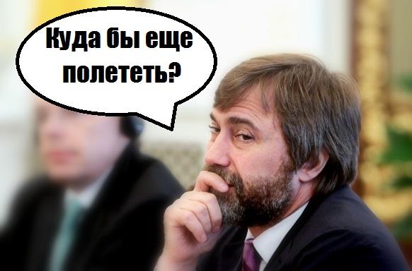 Вадима Новинского попробуют отнять неприкосновенности 16ноября