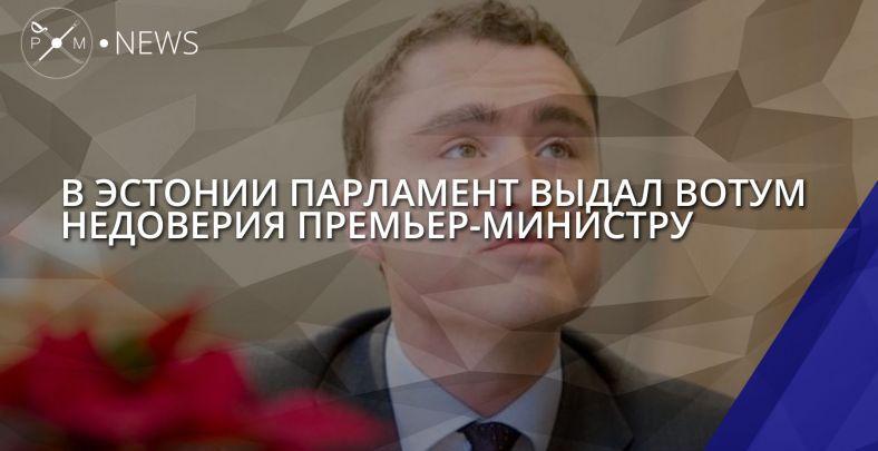 Эстонский парламент выразил вотум недоверия премьеру