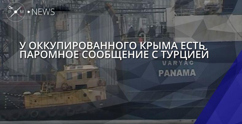 Суд вОдессе заочно арестовал паром завояжи между Крымом иТурцией