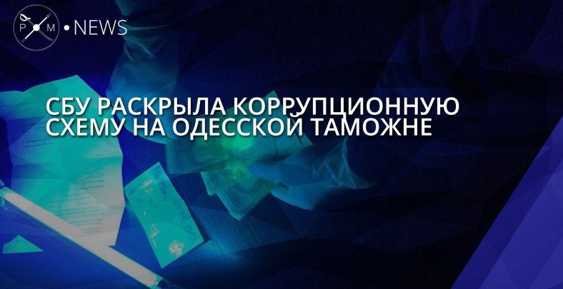 Доста тыс. грн засмену: вОдессе схвачен таможенник