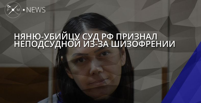 Няню-узбечку, обезглавившую ребенка, отправили впсихушку— вердикт московского суда