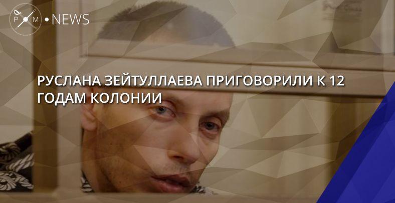 Русский суд приговорил крымского татарина Зейтуллаева к12 годам колонии