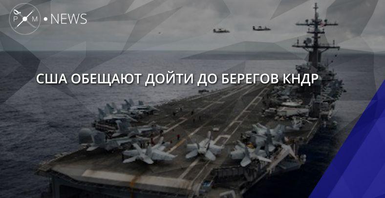 Пенс: Авианосец «Карл Винсон» появится вЯпонском море через некоторое количество дней