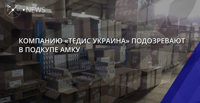 Компанию «Тедис Украина» подозревают вподкупе АМКУ