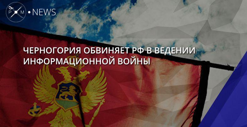 Черногория обвиняет РФ в ведении информационной войны
