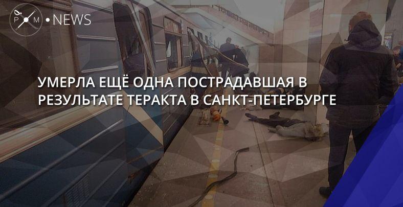 Умерла ещё одна пострадавшая в результате теракта в Санкт-Петербурге