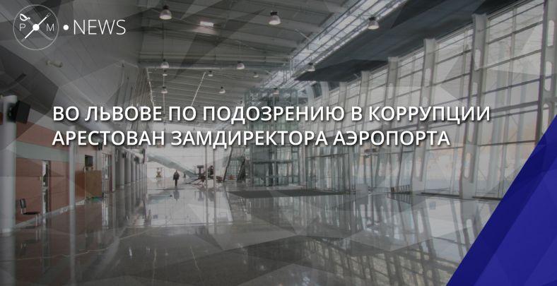 Во Львове по подозрению в коррупции арестован замдиректора аэропорта