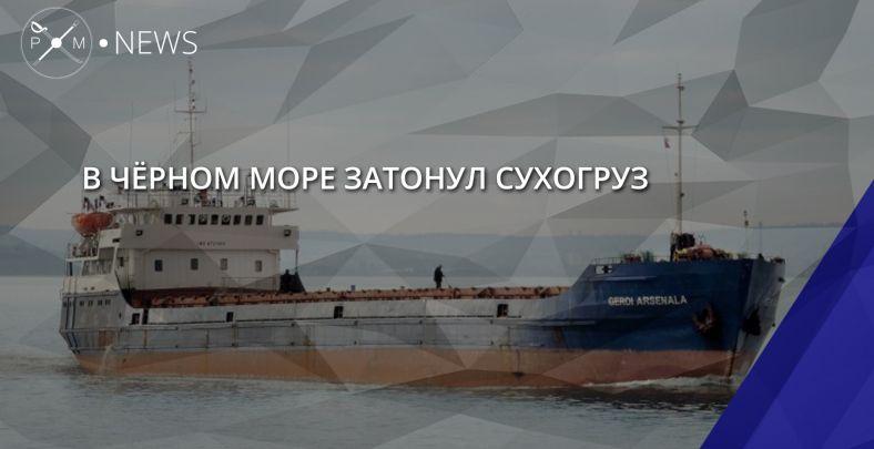 Cотрудники экстренных служб возобновили поиски моряков сзатонувшего сухогруза вЧерном море