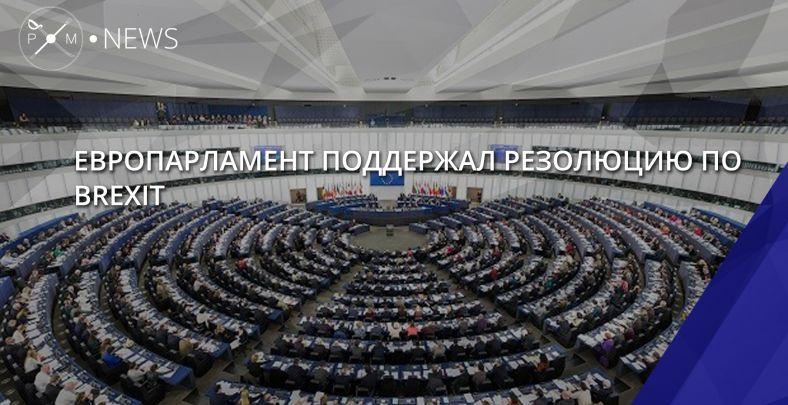 Европарламент начал обговаривать резолюцию поBrexit