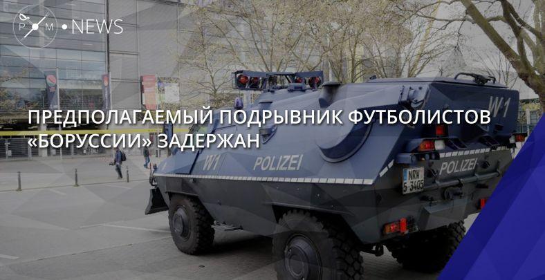 Предполагаемый подрывник футболистов «Боруссии» задержан