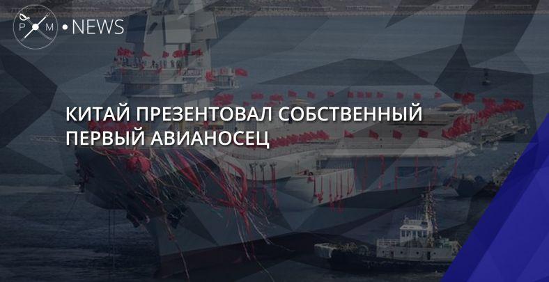 2-ой авианосец ВМС Китайская республика спущен наводу