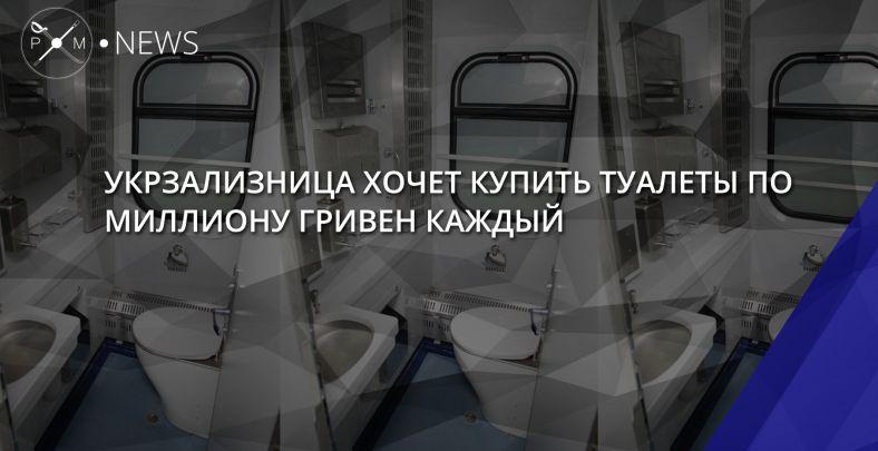 Ноу-хау отУкрзализныци: туалеты по1 миллиону гривен