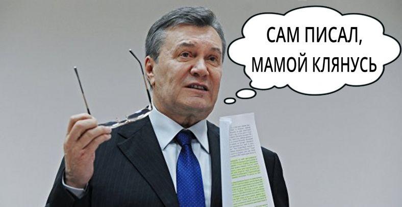 Янукович отмыл через Swedbank 3,6 млн долларов под предлогом написания книги, - СМИ - Цензор.НЕТ 1655