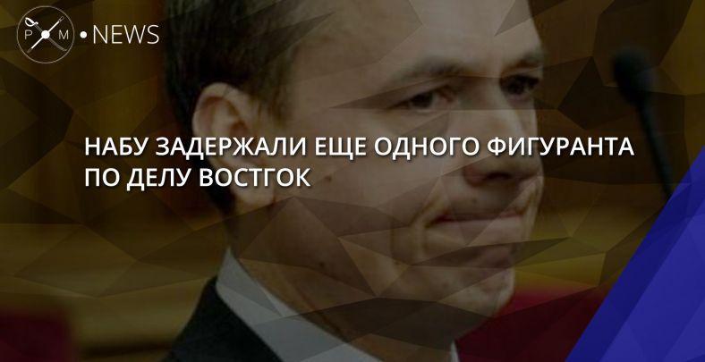 ВНАБУ озвучили причину задержания экс-нардепа Мартыненко