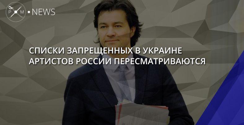 Списки запрещенных в Украине артистов России пересматриваются