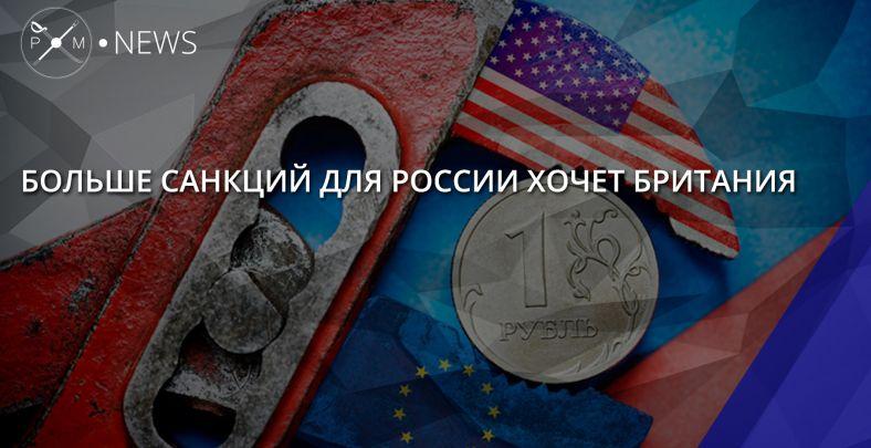 Больше санкций для России хочет Британия