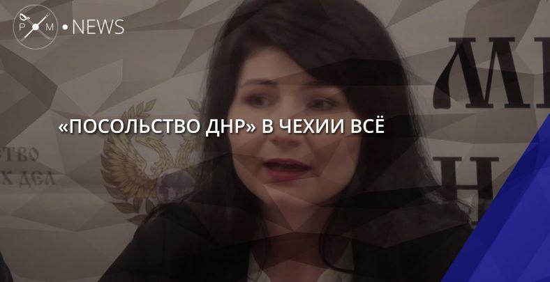 Суд закрыл «посольство ДНР» вЧехии