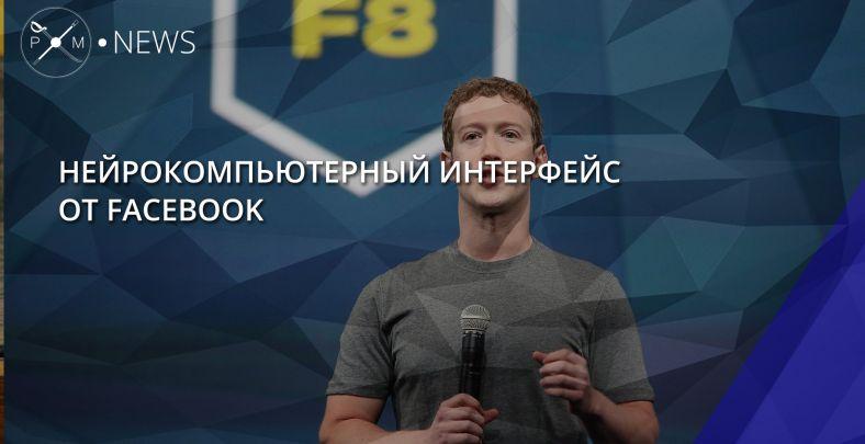 Нейрокомпьютерный интерфейс от Facebook
