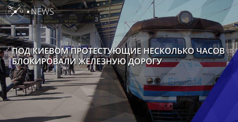ВКиевской области натри часа перекрыли железную дорогу