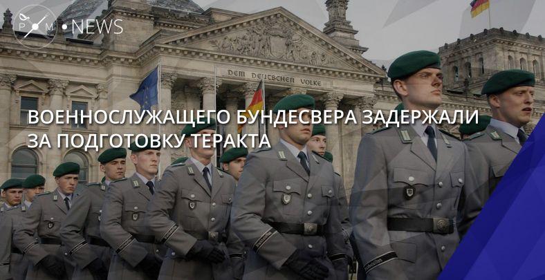 ВГермании задержан офицер, подозреваемый вподготовке теракта