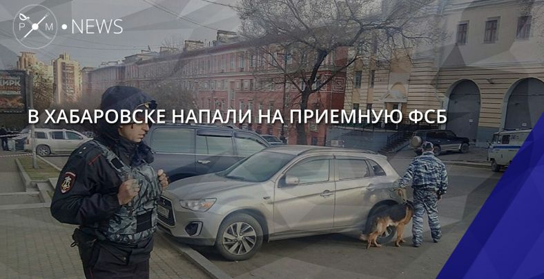 ВХабаровск направлена спецгруппа для расследования нападения наприёмную УФСБ