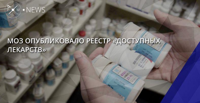 МОЗ опубликовало реестр доступных лекарств