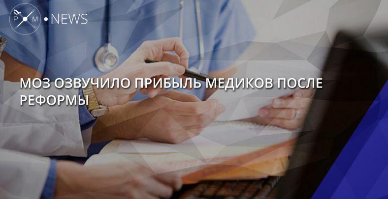 Средний ежемесячный заработок напрактику первичной медпомощи составит приблизительно около 35 тыс. грн,