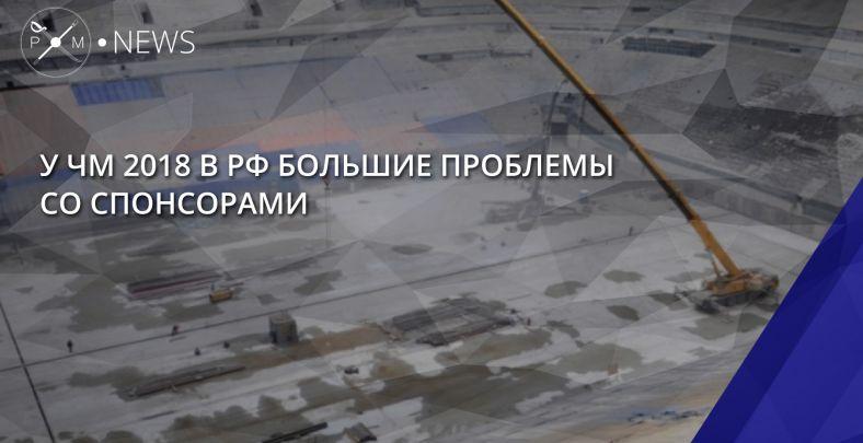 Рекламодатели бойкотируют ЧМ-2018 в РФ