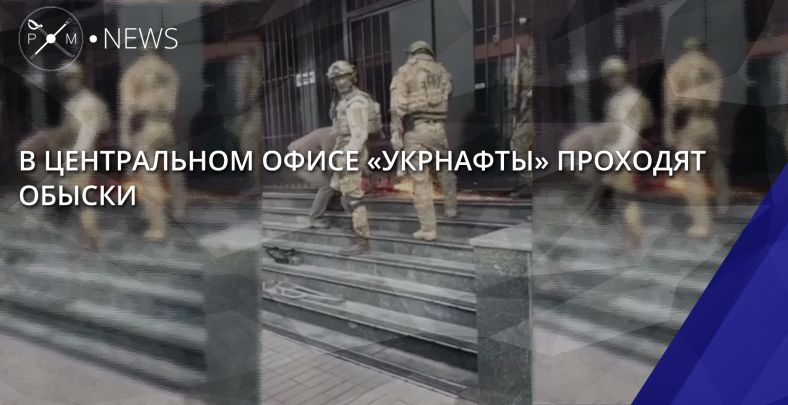 «Укрнафта» объяснила причину обысков вкомпании