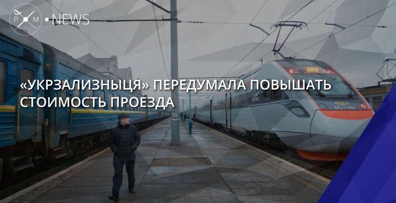 Вожидании безвиза «Укрзализныця» запустит поезда вВенгрию, Словакию иРумынию