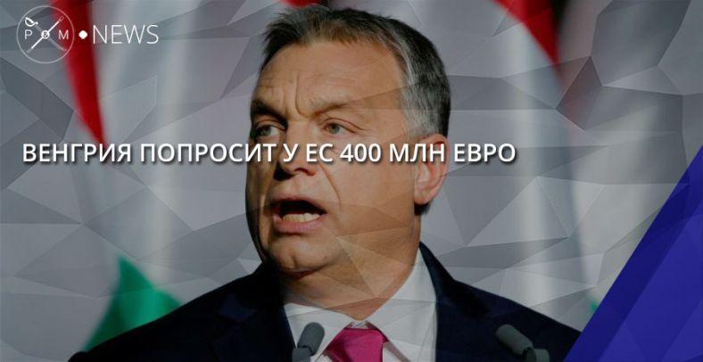 Венгрия требует отЕврокомиссии оплату забора против незаконных мигрантов