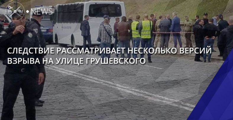 Милиция рассматривает несколько версий взрыва наГрушевского— ГПУ