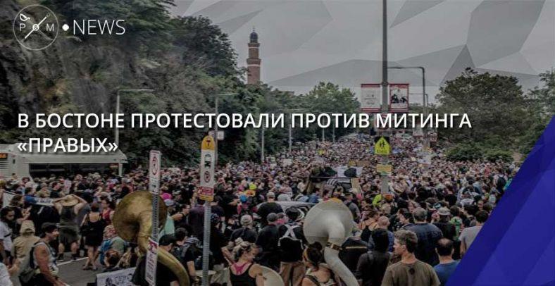 Милиция  арестовала 27 человек вовремя демонстраций вБостоне