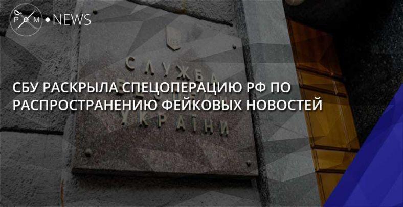 СБУ рассекретила «фейкового иностранного корреспондента» прокремлевских СМИ