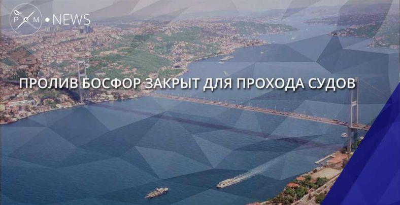 Пролив Босфор закрыт для прохода судов