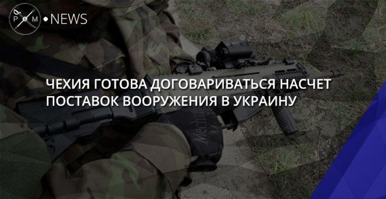 Чехия возобновляет реализацию Украине смертельного оружия