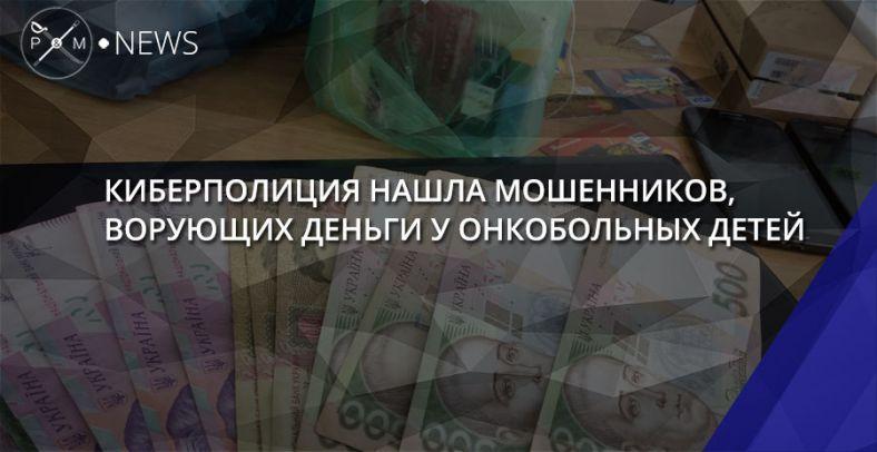 Киберполиция арестовала мошенников, которые украли деньги уонкобольных детей