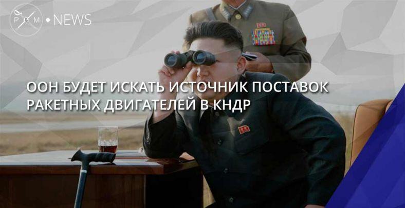 ООН взялась расследовать, откуда вКНДР взялись советские двигатели