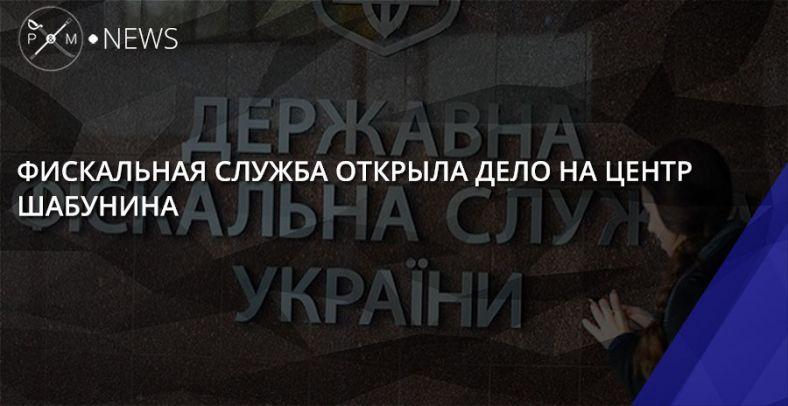 Налоговики открыли дело против Центра противодействия коррупции