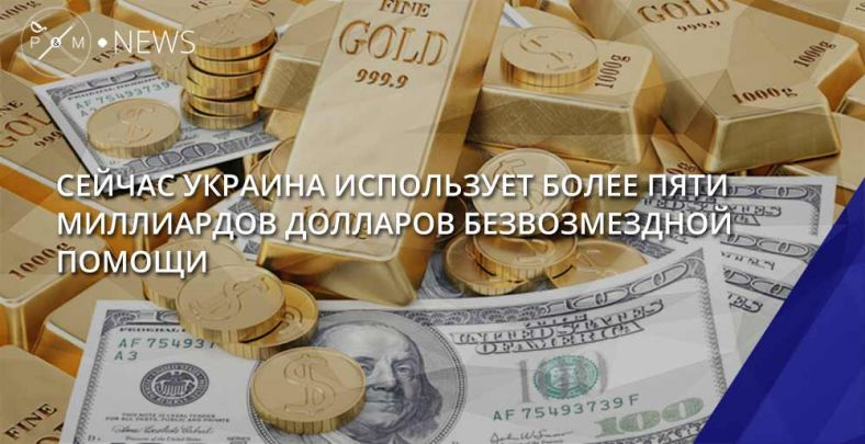 Названы крупнейшие финансовые доноры государства Украины