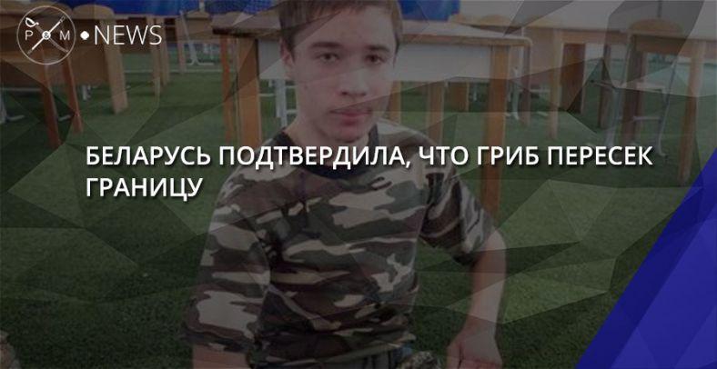 ВРеспублике Беларусь официально подтвердили заезд украинца Гриба встрану