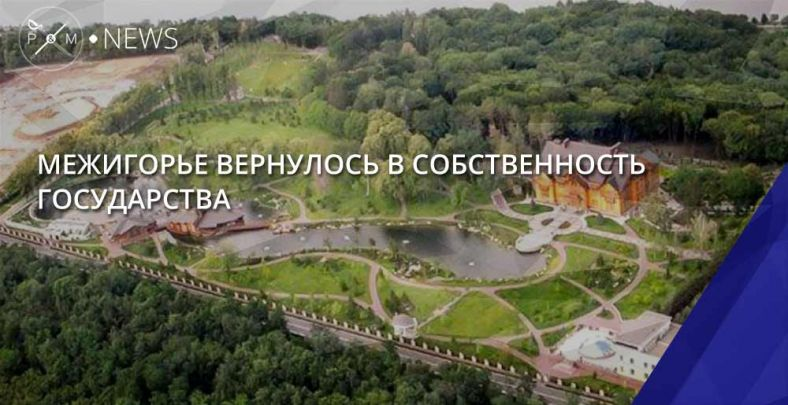 Луценко проинформировал, что вывод Межигорья изгоссобственности признан недействительными