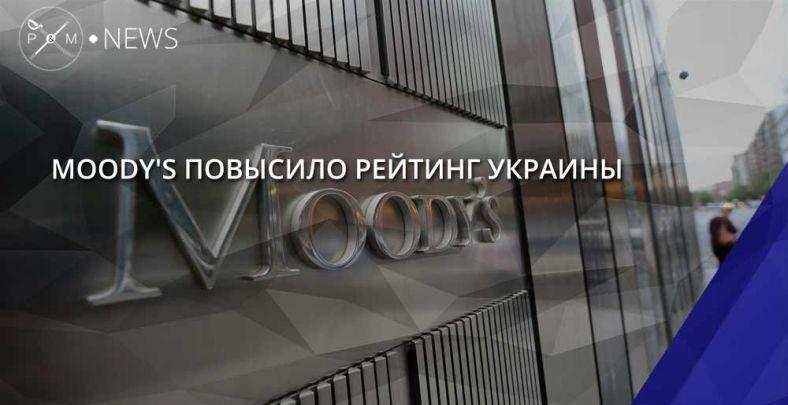 Агентство Moody's повысило кредитный рейтинг государства Украины