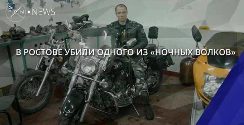 ВРостове-на-Дону между байкерами произошла стрельба. Один человек убит