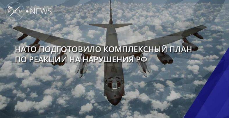 НАТО готовит ответ наракетную программуРФ