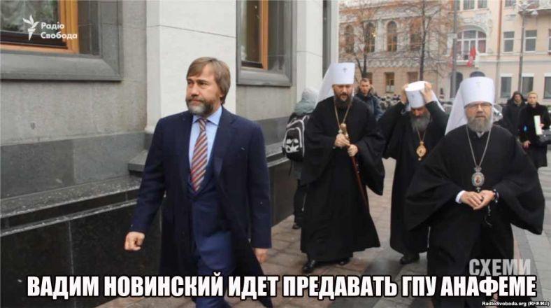Генпрокуратура Украины начала обыски учреждений Новинского