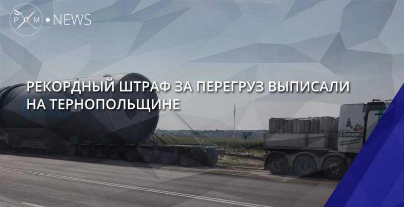 ВТернопольской области перевозчику выписали рекордный штраф заперегруз