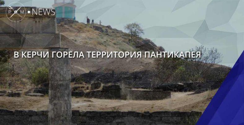В завоеванной Керчи полыхали руины античного Пантикапея